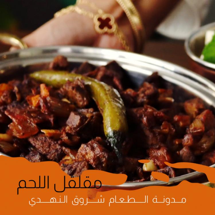 مقلقل اللحم الحجازي