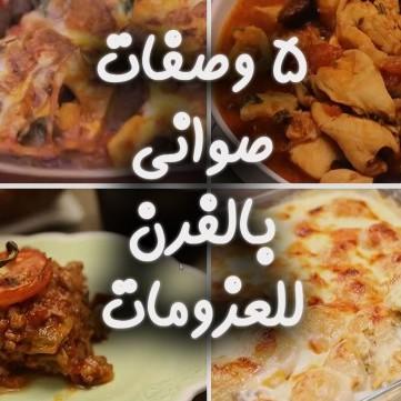 اطباق للعشاء الضيوف افضل كيف