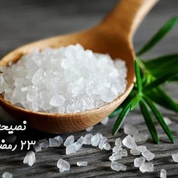 أضرار تناول الملح خلال رمضان