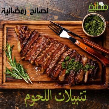 كيفية عمل تتبيلات اللحوم المميزة لشهر رمضان بالفيديو