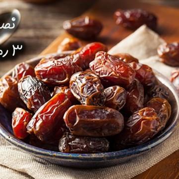أهمية تناول التمر في رمضان