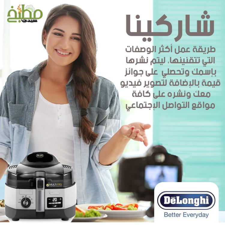 مبادرة مطبخ سيدتي لدعم الموهوبين في الطهيّ