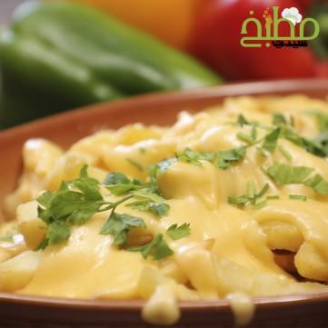 بطاطس مقلية بجبنة الشيدر خطوة بخطوة بالصور